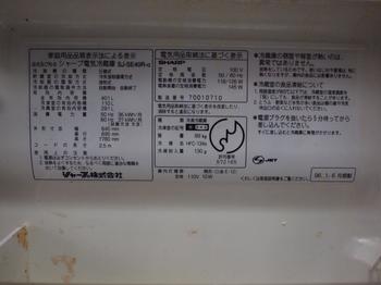 新冷蔵庫20140314-001.jpg