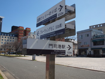 早春の下関門司港-20120401-036.jpg