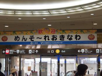 沖縄旅行2013-039.jpg