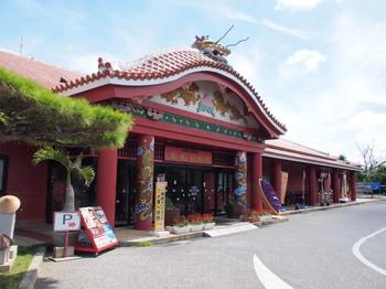 沖縄旅行2013-3日目-005.jpg