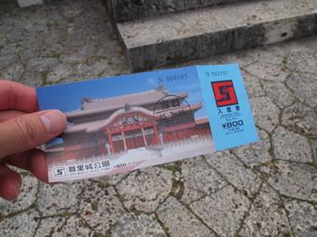 沖縄旅行2013-3日目-013.jpg