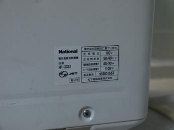 食洗機修理20140315-022.JPG