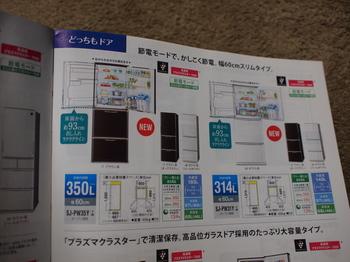 新冷蔵庫20140315-008.jpg